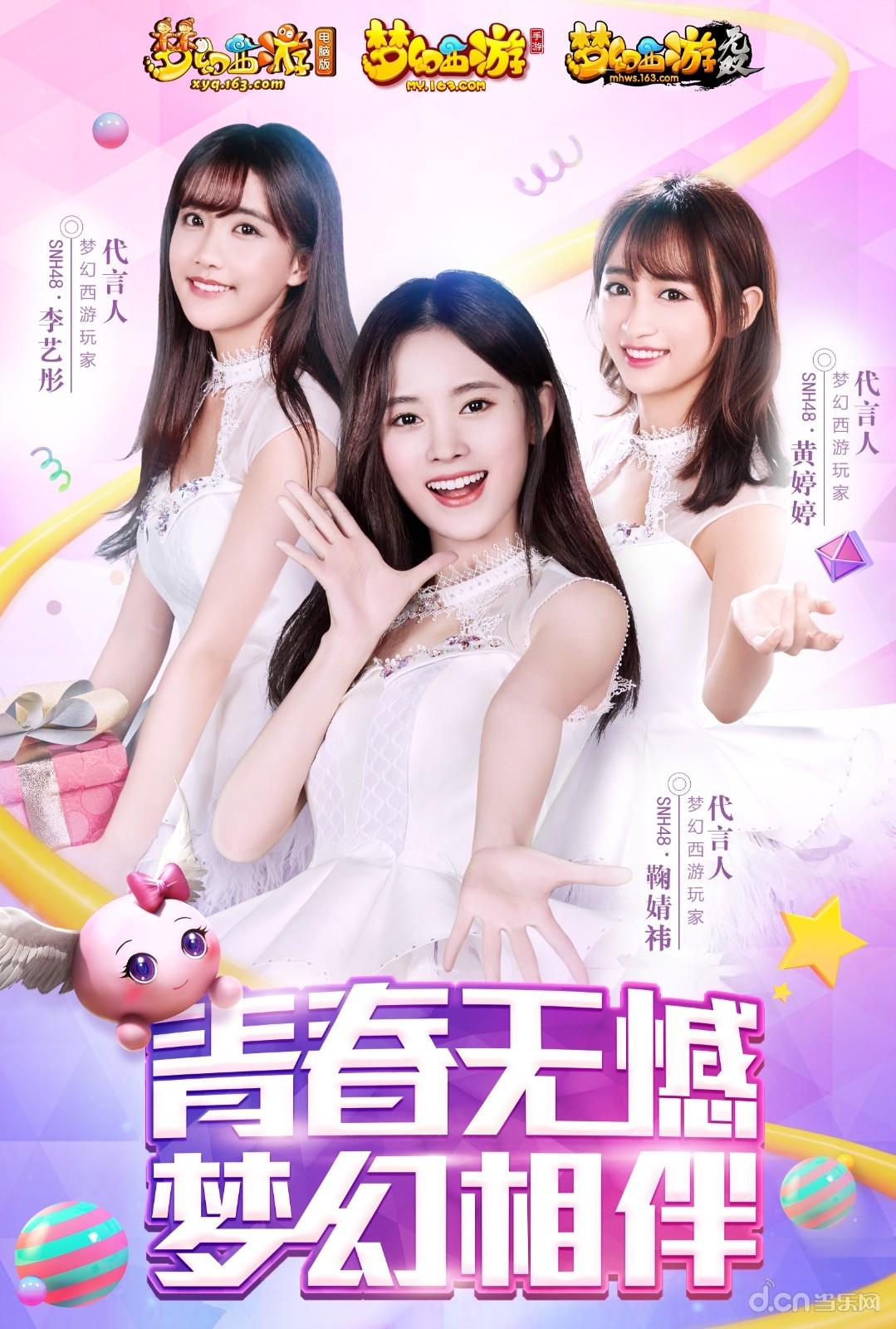 《梦幻西游》snh48代言海报正式公布