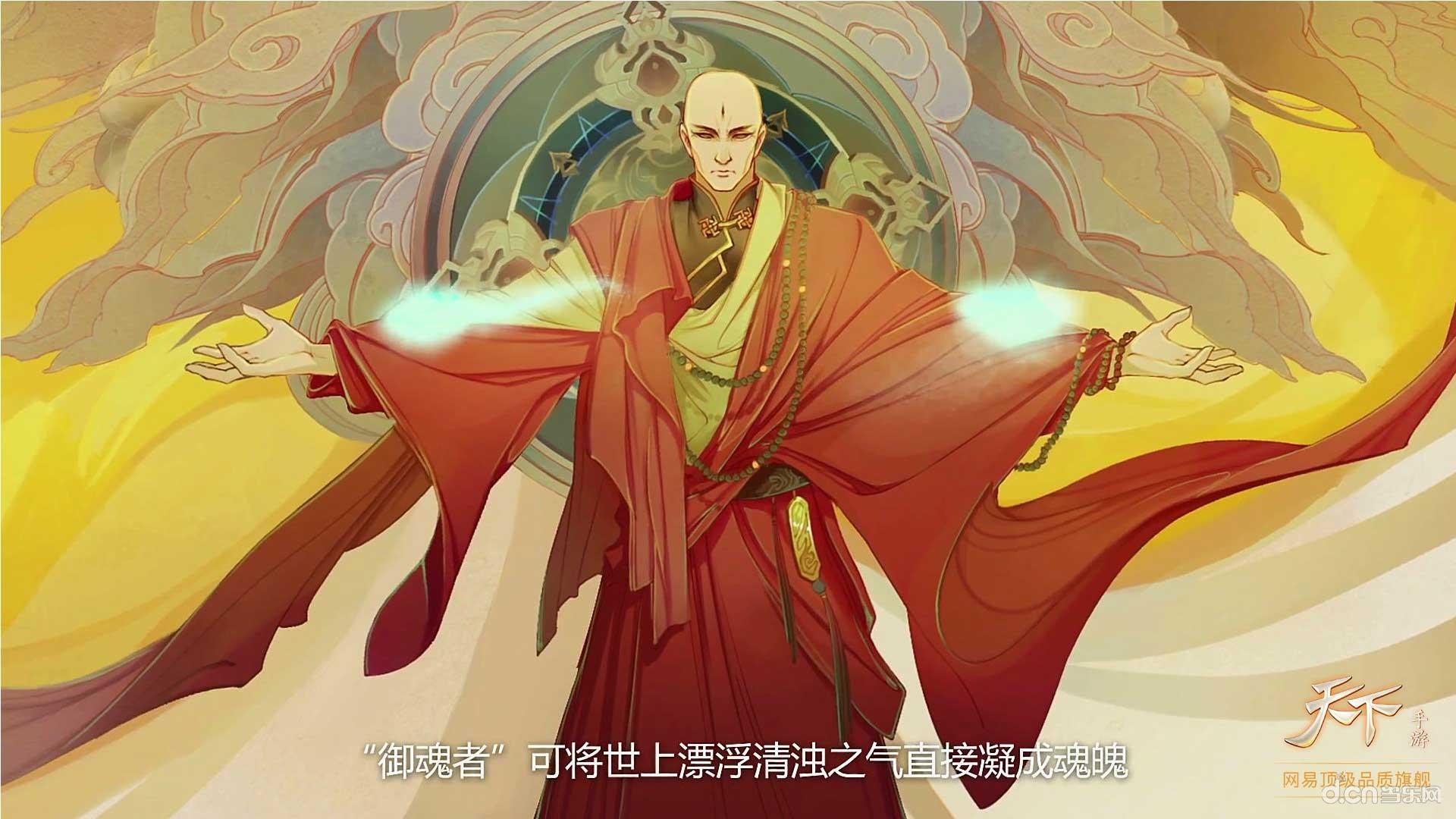 天下手游9月29日全平台上线,伏羲往事动态漫画今日首曝