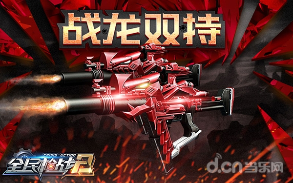 距离上一次版本剧透已经过去近一周的时间,枪姐今天daizhe最新的重磅资讯来了!不怕向你们承诺,更新的超级枪械,比以往任何一次都更加重磅!你难道不好奇?  神龙再临 骑士争锋! 在所有玩家的眼中,外形酷炫、霸气,有真龙附身的龙系枪械是《全民枪战2》中最神秘、最经典的武器,步枪之王炎龙,一枪一头的狂龙,在让枪战玩家爱不释手。这一次,我们的枪火军械库终于研制出了全新的龙系武器战龙双持,火红的枪身,独特的属性,装备后移动速度加1的特效,这款独一无二的战龙诞生了!这也是枪战自双龙沙鹰后,时隔近一年,推出的又一