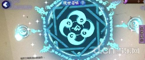 阴阳师现世召唤阵图片分享 全新召唤方式详解