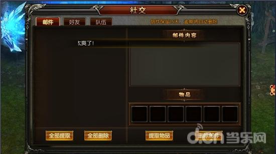 黑龙波3d社交系统介绍