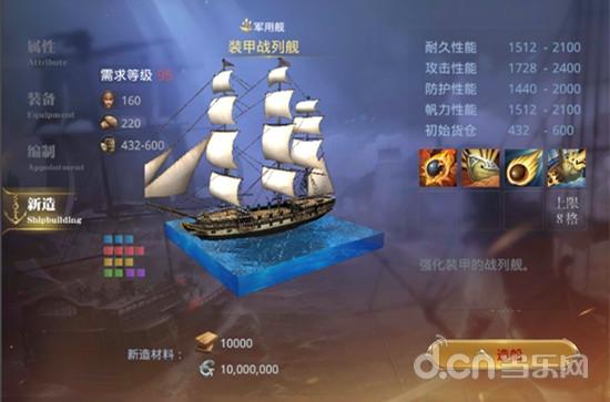 大航海之路图纸船只之军用舰装甲战列舰_大航的分图鉴户什么上墙是意思图片