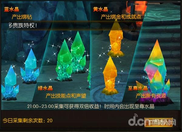 黑龙波3d日常活动介绍之收集水晶