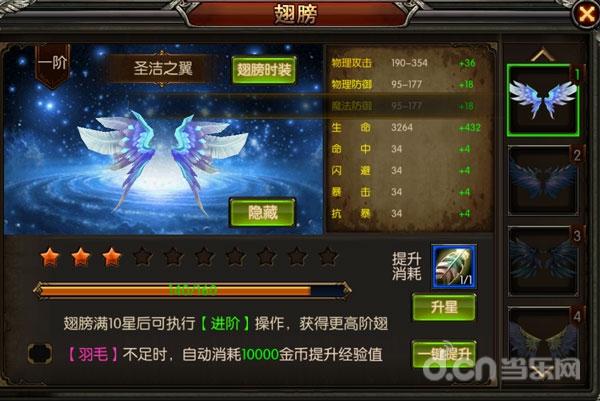 黑龙波3d翅膀系统介绍