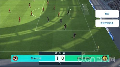 《实况足球》手游评测 画面与操作的完美呈现