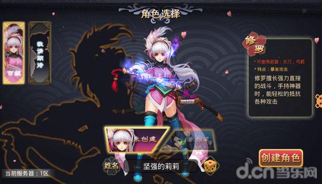 妖刀斩_截图