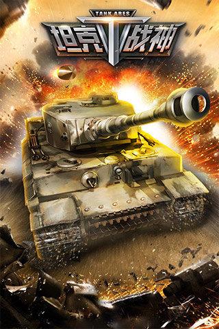 坦克战神_截图