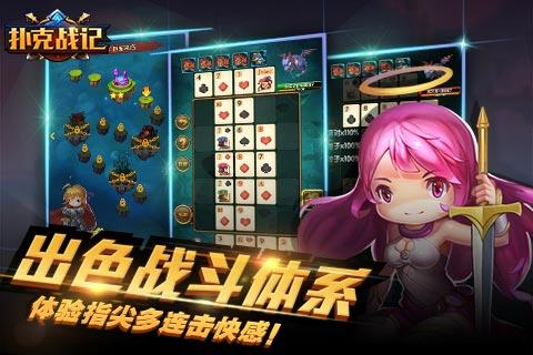 扑克战记_截图