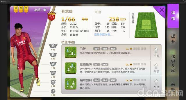 中超风云_截图