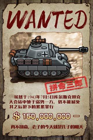 坦克传奇_截图