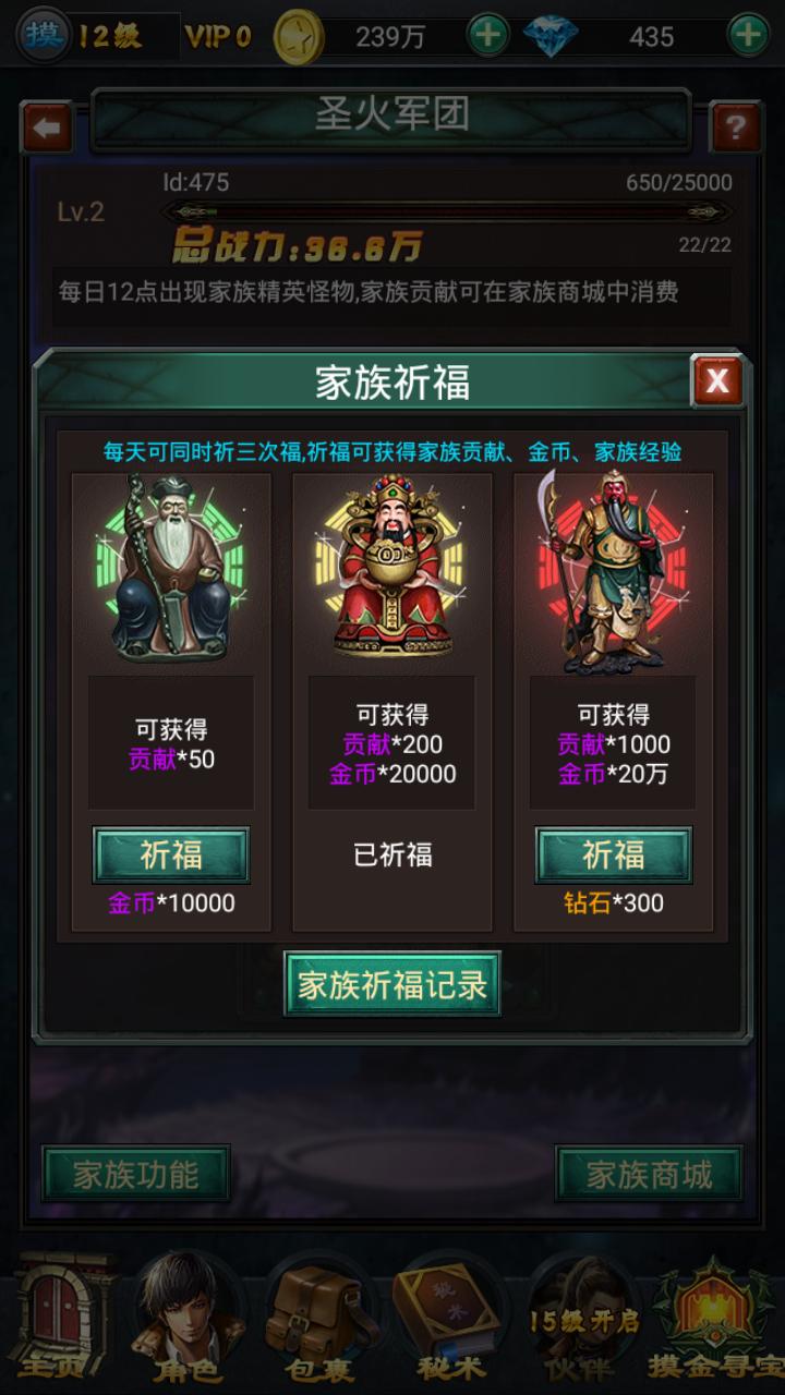鬼吹灯昆仑神宫_截图