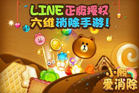 小熊爱消除OL_截图