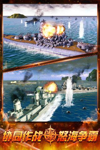 舰队世界_截图