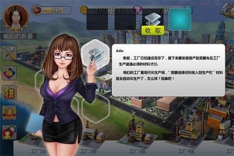 中国合伙人-地产风云_截图
