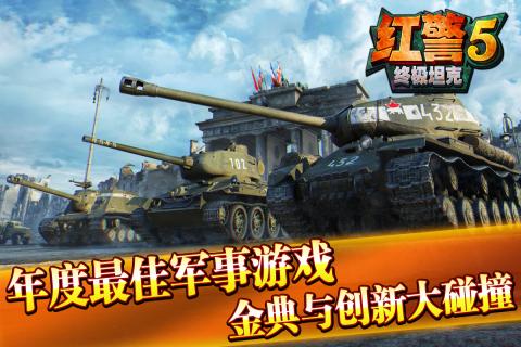 红警5-终极坦克_截图
