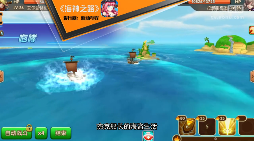 当乐试玩视频:海神之路
