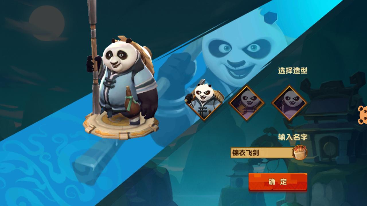 功夫熊猫3_截图