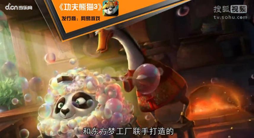 """随着电影《功夫熊猫3》的即将上映,由网易游戏和东方梦工厂联合打造的《功夫熊猫》系列手游也陆续推出。而作为""""熊猫""""三部曲中的官方电影版,《功夫熊猫3》相比前两作有着更诙谐幽默和趣味丛生的游戏性,偏休闲向的该作想必会给你带来更多的游戏乐趣!"""
