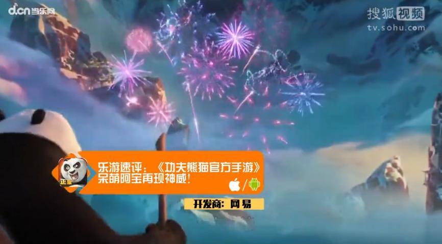乐游速评《功夫熊猫官方手游》呆萌阿宝再现神威!