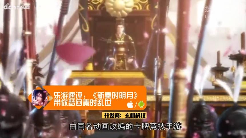"""《新秦时明月》根据动画""""秦时明月""""系列及其衍生姐妹篇改编的手机游戏。在视觉效果与呈现力上做的也非常棒,展示瑰丽古代文化,带领玩家梦回秦时,穿梭百家争鸣的大秦帝国,喜欢的朋友快来体验吧!"""