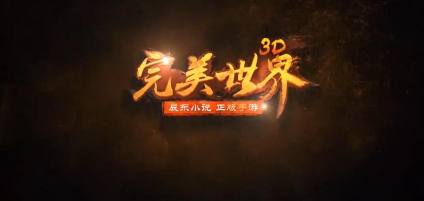 《完美世界3D》游戏实录影像 辰东监制 国民级小说手游