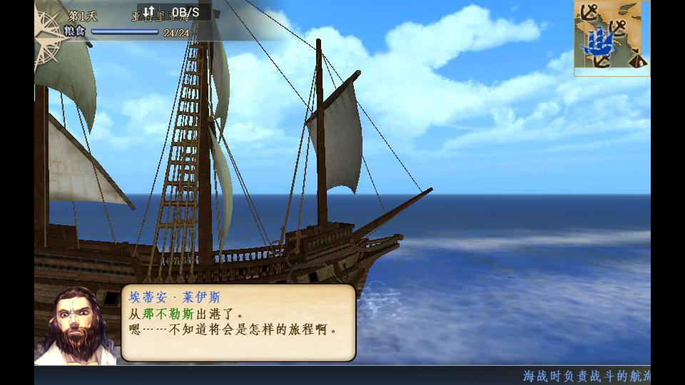 大航海时代5_截图