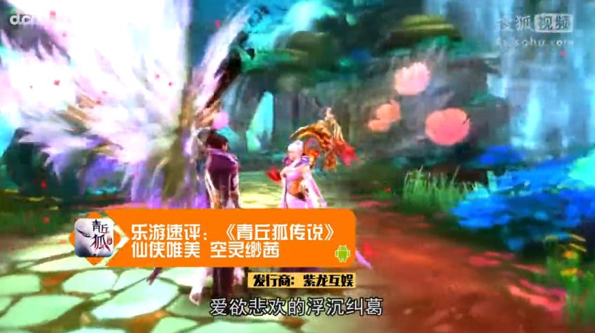 仙侠唯美 空灵缈茜 乐游速评:《青丘狐传说》