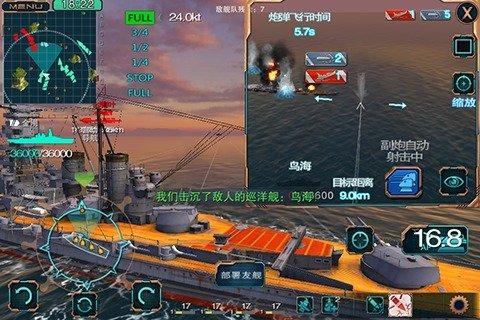 舰炮与鱼雷_截图