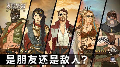 末世沙暴:海盗之战_截图