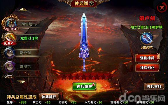 霸道:剑灵觉醒_截图