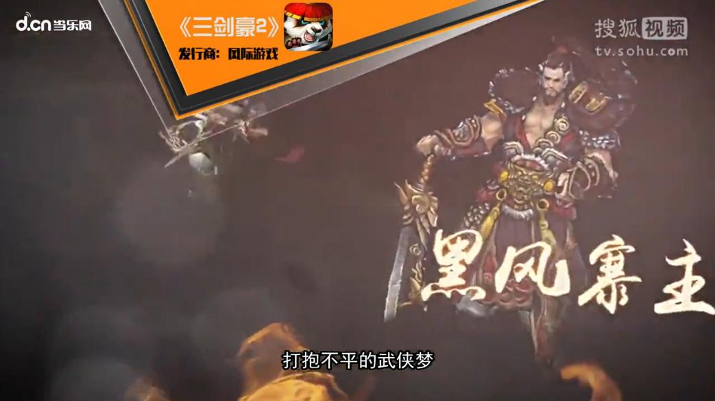 江湖人 真性情 江湖再聚 当乐试玩视频:《三剑豪2》