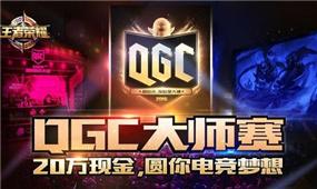 QGC大师赛第一周TOP集锦