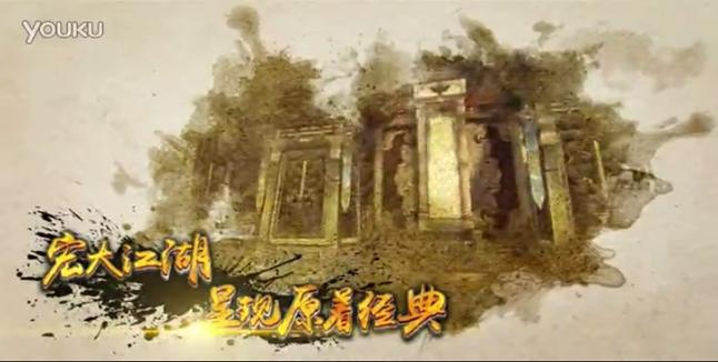 """祖龙动作手游《东方不败》五大特色系统之""""义"""""""