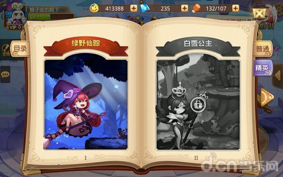 童话大冒险_截图