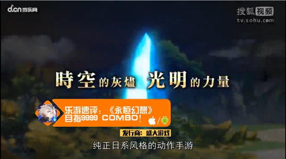 目指9999 COMBO!乐游速评:《永恒幻想》