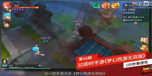 100秒聊游戏第68期 《梦幻西游无双版》
