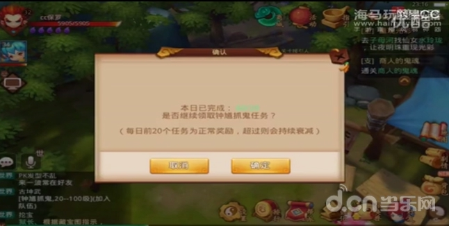 《梦幻西游无双版》日常任务抓鬼介绍