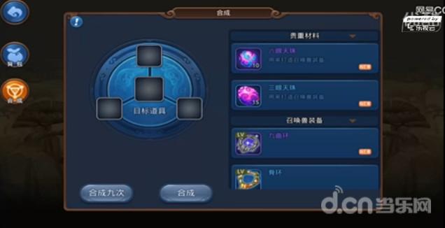《梦幻西游无双版》召唤兽装备合成视频攻略