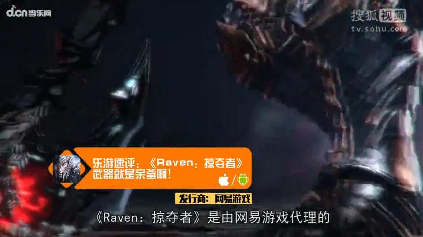 武器就是亲爹啊!乐游速评:《Raven:掠夺者》