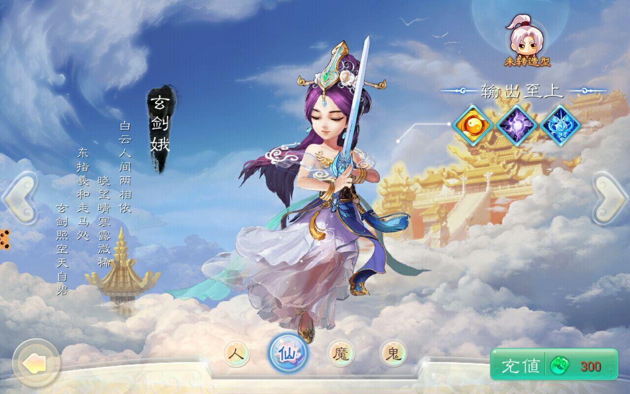 中国回合经典mmorpg网络游戏大话西游同名手游