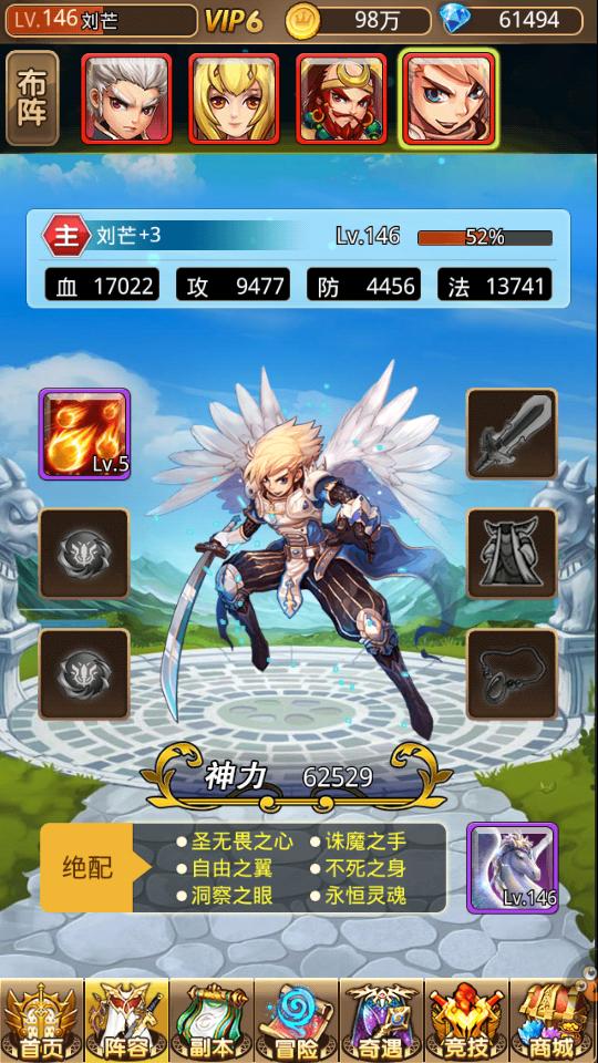 天使幻想_截图