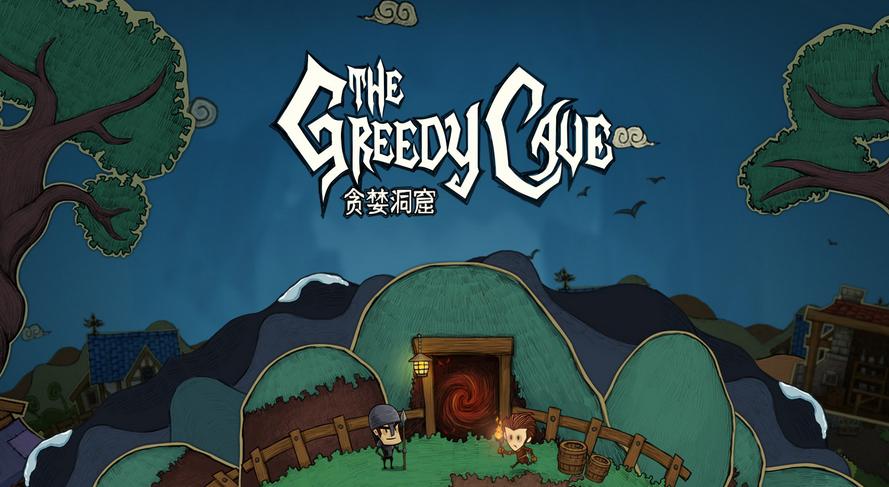 贪婪洞窟(The Greedy Cave)官方视频首次曝光