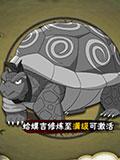 火影忍者通灵兽忍龟