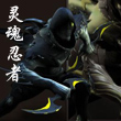穿越火线:枪战王者角色灵魂忍者