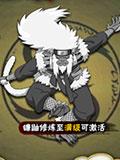 火影忍者通灵兽猿魔