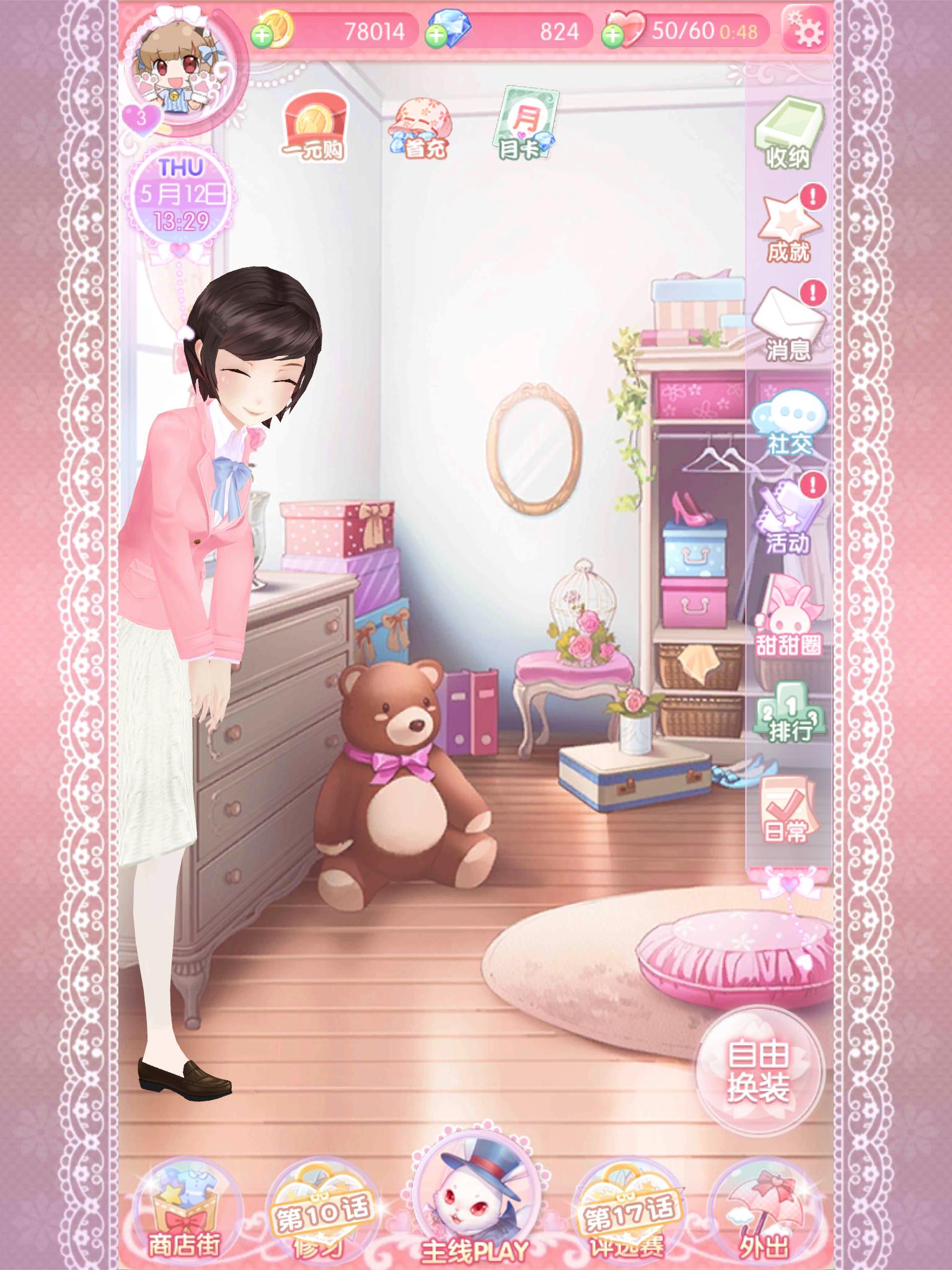 甜甜萌物语_截图