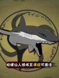 火影忍者通灵兽鲛鲨
