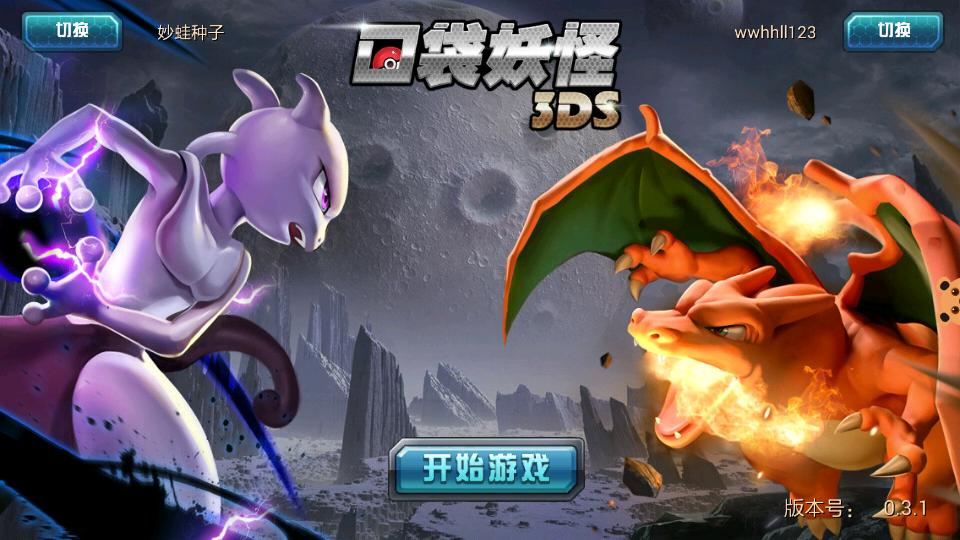口袋妖怪3DS_截图