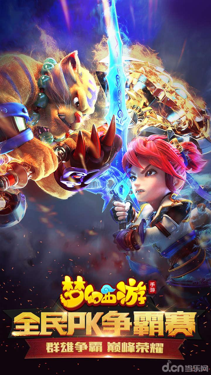 梦幻西游(2016国民手游)
