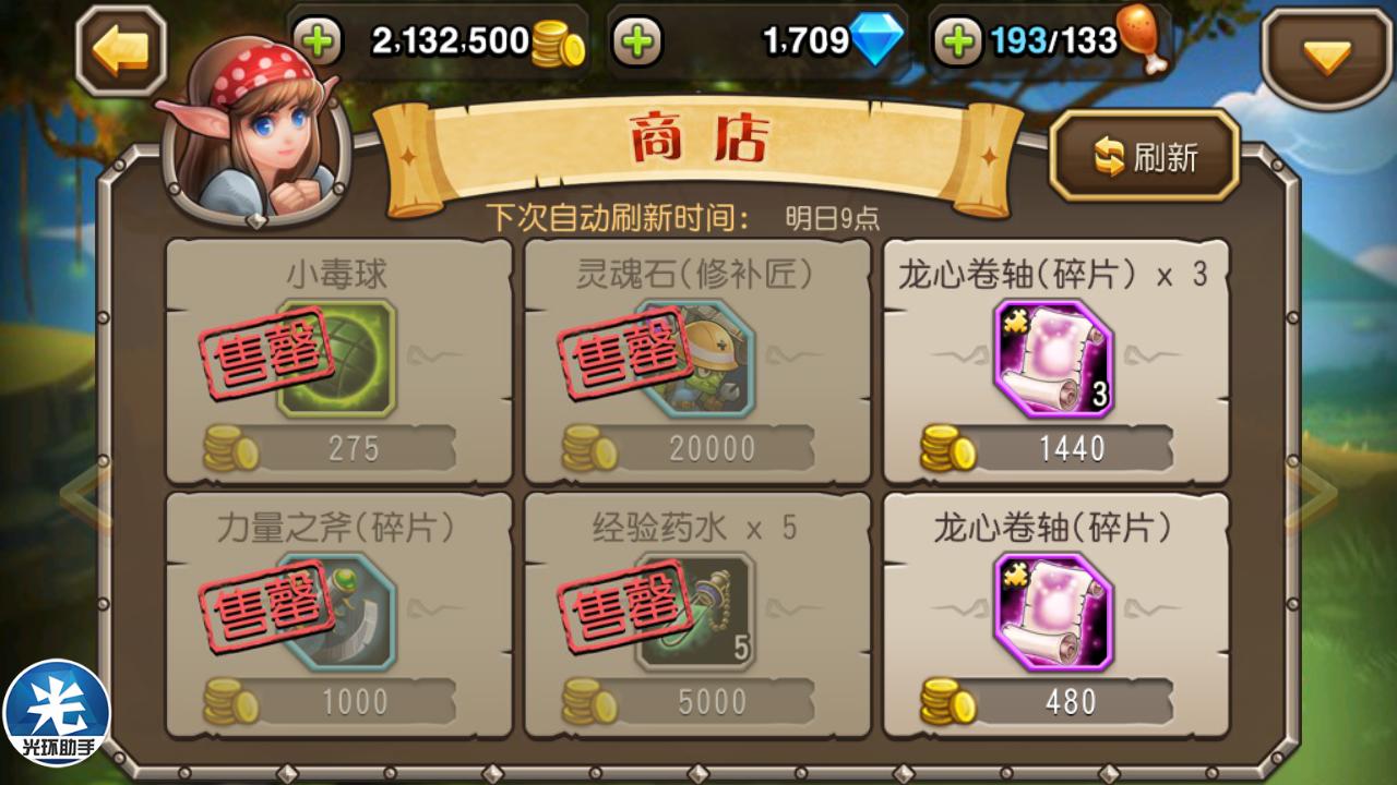 新仙剑奇侠传_截图